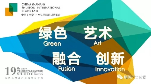 19th China SHUITOU International Stone Fair!